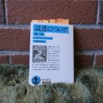 『読書について 他二篇』(ショウペンハウエル 著)vol.1